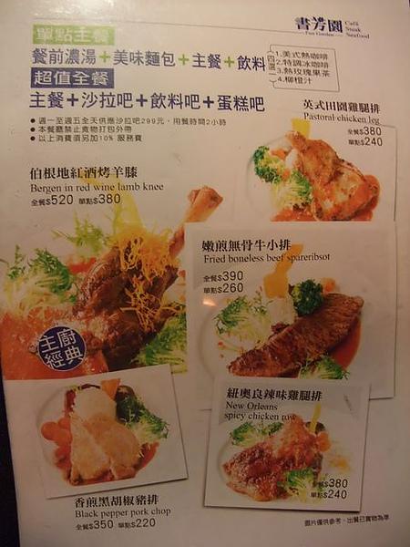 書芳園-menu-3.JPG