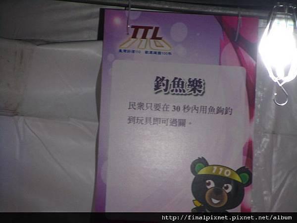 台灣菸酒110周年慶-遊戲區-釣魚樂.jpg