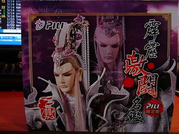 霹靂激鬥名鑑PILI限定版-六禍蒼龍-外盒-2.JPG
