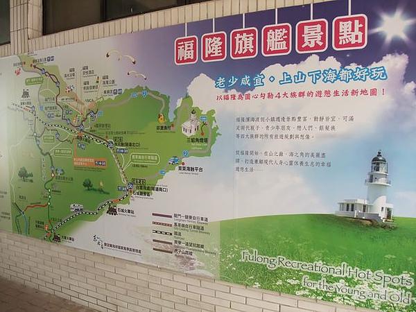 福隆遊客服務中心-景點介紹.JPG