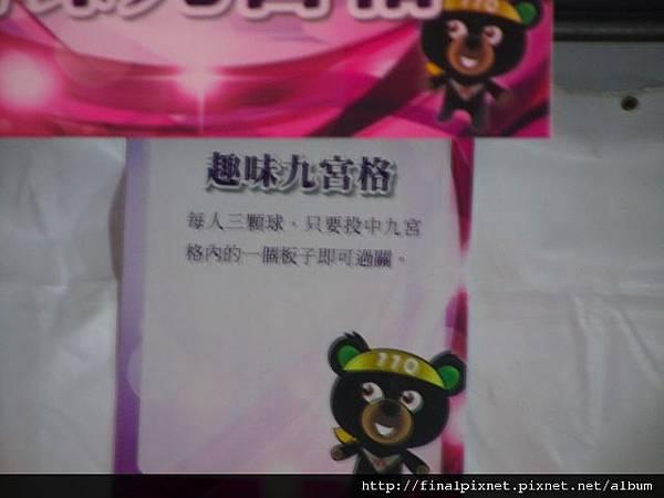 台灣菸酒110周年慶-遊戲區-趣味九宮格.jpg