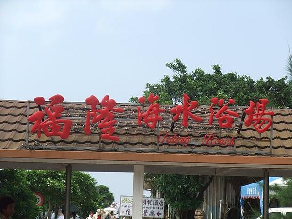 福隆海水浴場-近觀.JPG