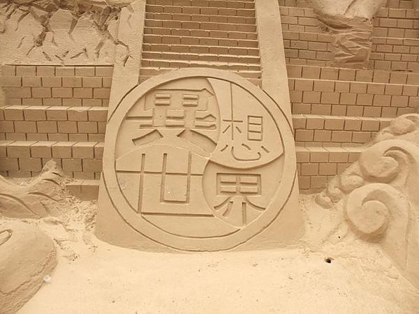 2010沙雕-異想世界-近觀.JPG