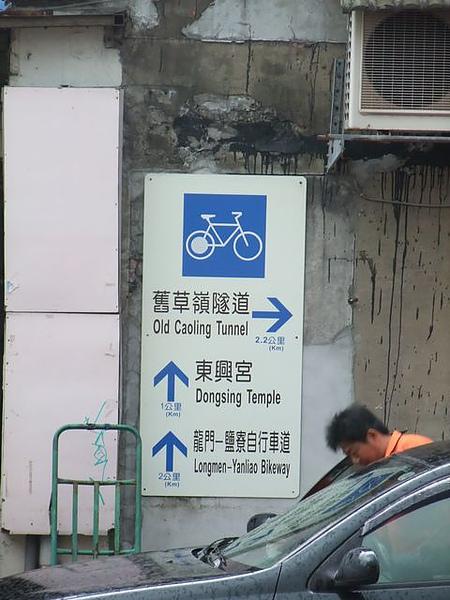舊草嶺隧道-mark.JPG