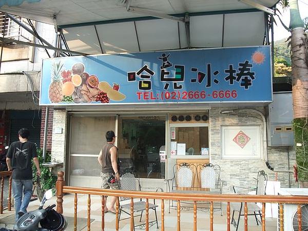 烏來-哈兒冰棒-店面.JPG