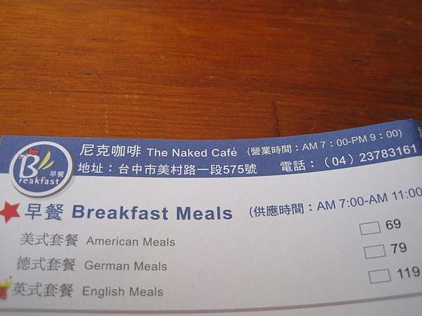 第2日早餐-尼克咖啡.JPG