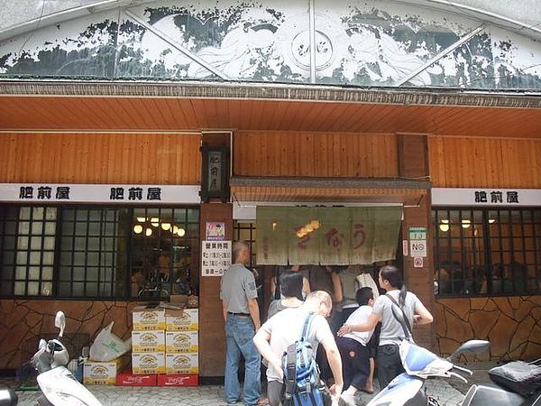 肥前屋-店門口.JPG