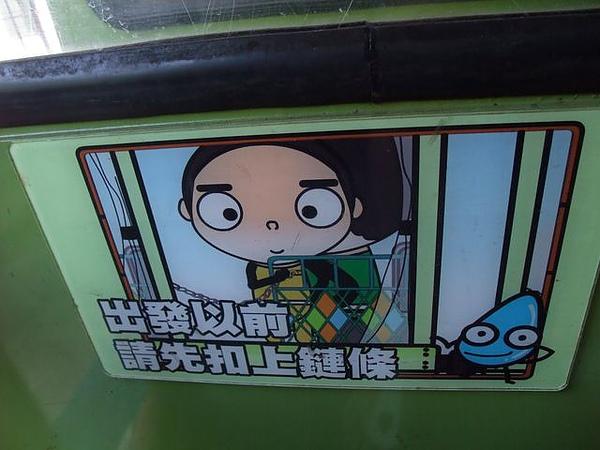 烏來-台車-車上安全警示.JPG
