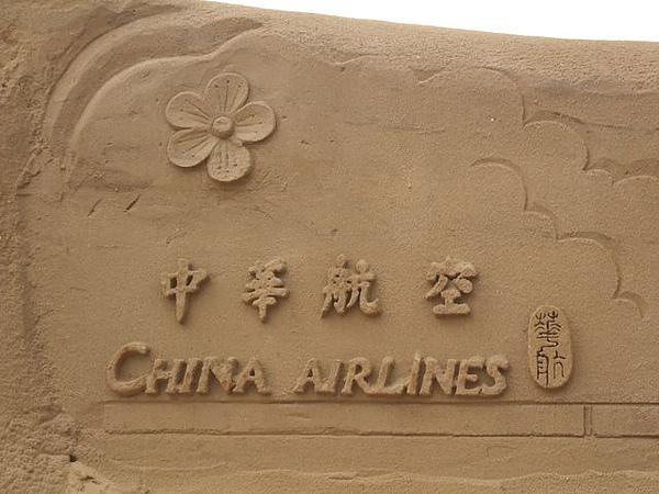 2010沙雕-中華航空-mark.JPG