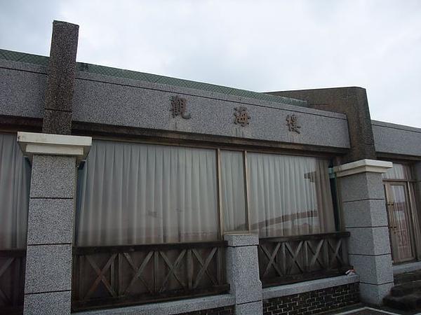 福隆海水浴場-觀海樓.JPG