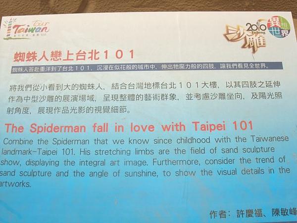 2010沙雕-蠻上台北101-說明.JPG