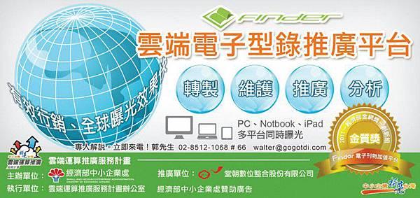 【商務行銷利器】Finder雲端電子刊物加值服務