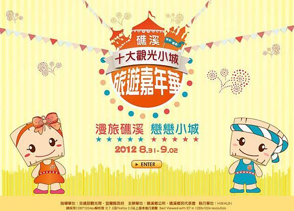 2012礁溪觀光小城旅遊嘉年華