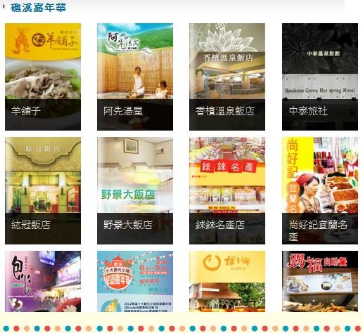 2012礁溪嘉年華電子型錄(總覽)