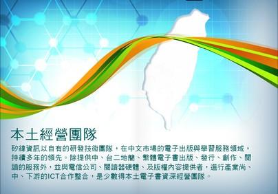 矽緯資訊股份有限公司3