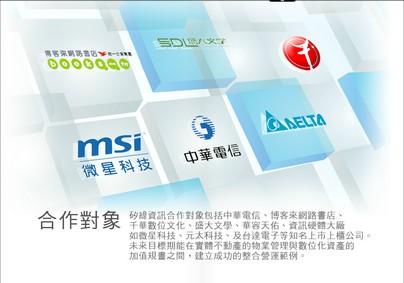 矽緯資訊股份有限公司4