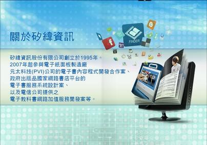 矽緯資訊股份有限公司2
