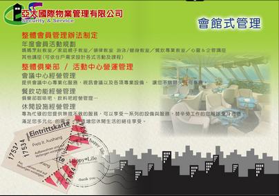 亞太國際公寓大廈管理維護股份有限公司4