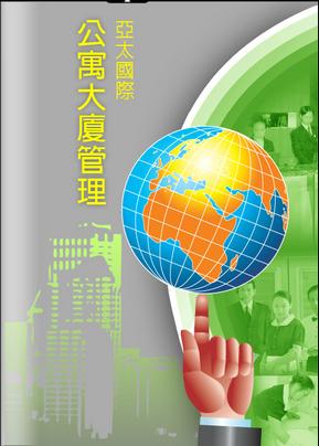亞太國際公寓大廈管理維護股份有限公司1