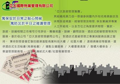 亞太國際公寓大廈管理維護股份有限公司2