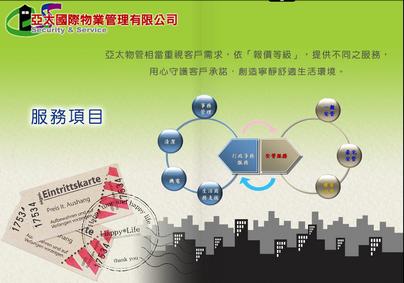亞太國際公寓大廈管理維護股份有限公司3