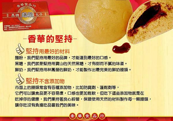 香華食品行3