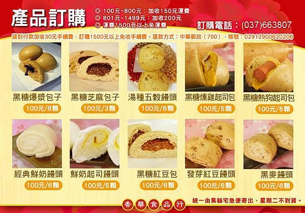 香華食品行4