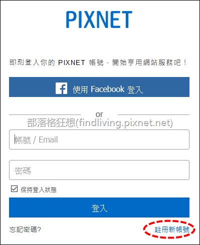 Pixnet_apply02