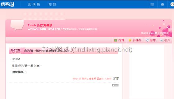 Pixnet_apply10