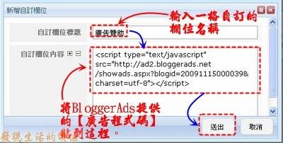 BloggerAds_apply_pixnet03