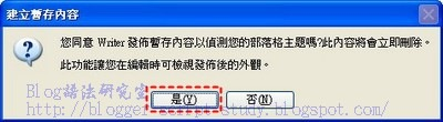 WLW_Pixnet05