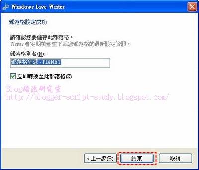WLW_Pixnet06