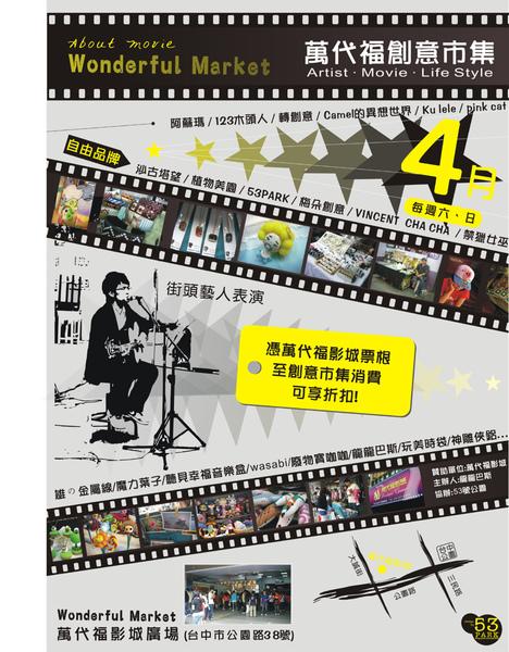 萬代福創意市集海報-灰版.jpg