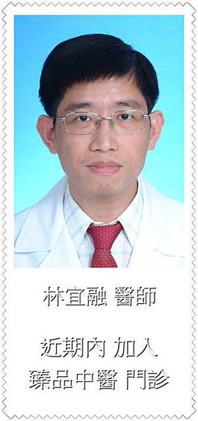 林醫師圖片