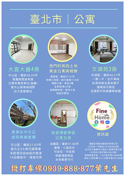 公寓房屋宣傳.png