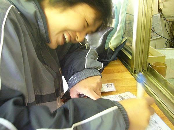 黃yeye非常開心的填入山證