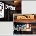 2006.5.27京都屋