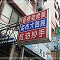 2006.4.8老虎麵