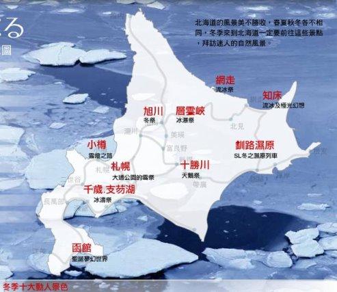 北海道冬季景點地圖