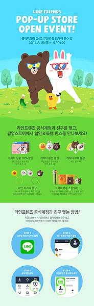 line pop up store poster.jpg