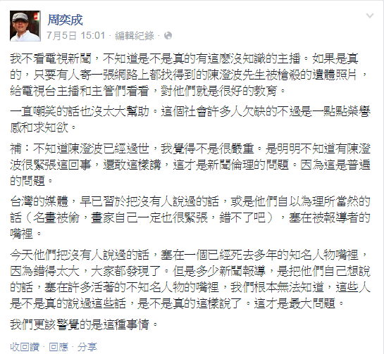 周奕成_FB
