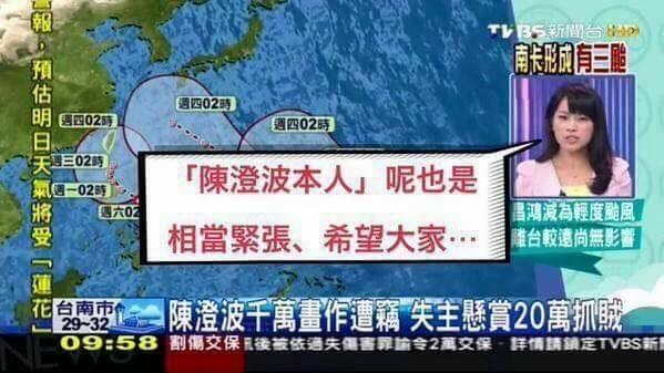 陳澄波 nownews.jpg