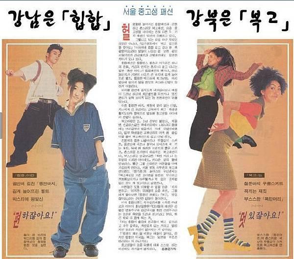 韓國橘子族