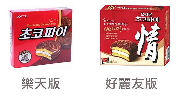 巧克力派比較.jpg