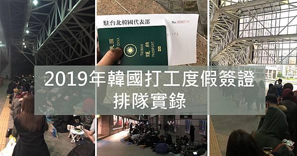 2019打工度假排隊  連結 首圖SIZE.jpg