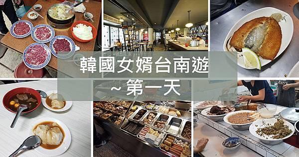 台南遊第一天FB 連結 首圖SIZE.jpg