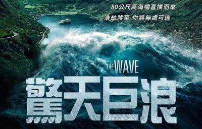 151220-wave-poster-mini-400x256