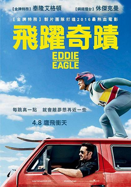 eddie-the-eagle_00-600x857