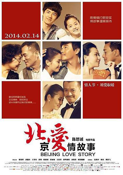 Beijing_Love_Story_(film)