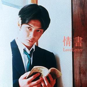 藤井樹(男)